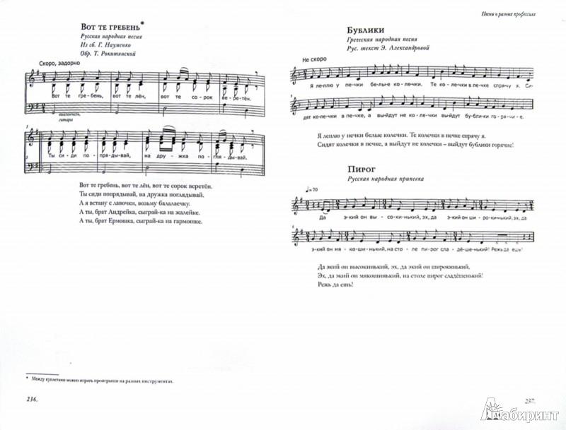 Иллюстрация 1 из 13 для Песня на все случаи жизни - Татьяна Рокитянская | Лабиринт - книги. Источник: Лабиринт