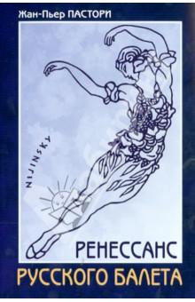 Ренессанс Русского балета классические балеты