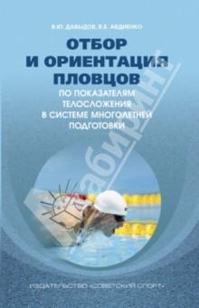 Отбор и ориентация пловцов по показателям телосложения в системе многолетней подготовки. Монография