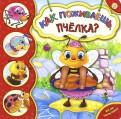 Ай да пальчики! Как поживаешь, пчелка?