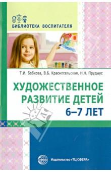 Художественное развитие детей 6-7 лет развитие речи детей 6 7 лет дидактические материалы фгос