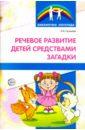 Гуськова Алевтина Александровна Речевое развитие детей средствами загадки