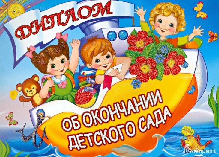 Иллюстрация 1 из 3 для Диплом об окончании детского сада (двойной) (ШД-007604) | Лабиринт - сувениры. Источник: Лабиринт