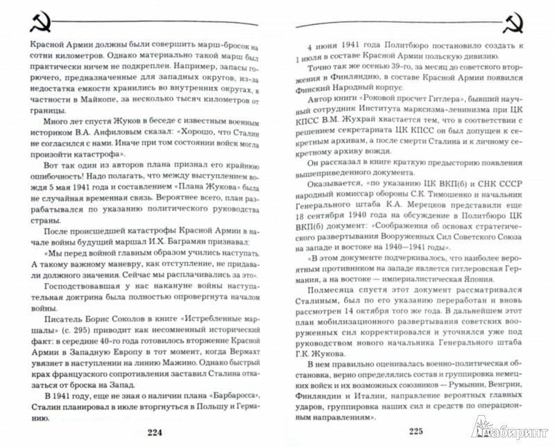 Иллюстрация 1 из 6 для Гений зла Сталин - Николай Цветков | Лабиринт - книги. Источник: Лабиринт