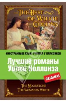 Лучшие романы Уилки Коллинза