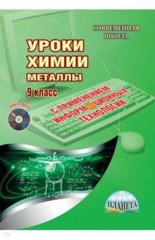 Уроки химии с применение информационных технологий. Металлы. 9 класс. Методическое пособие (+DVD)