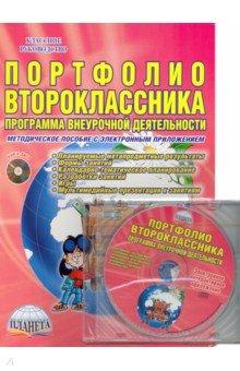 Портфолио второклассника. Программа внеурочной деятельности. Методическое пособие (+CD)