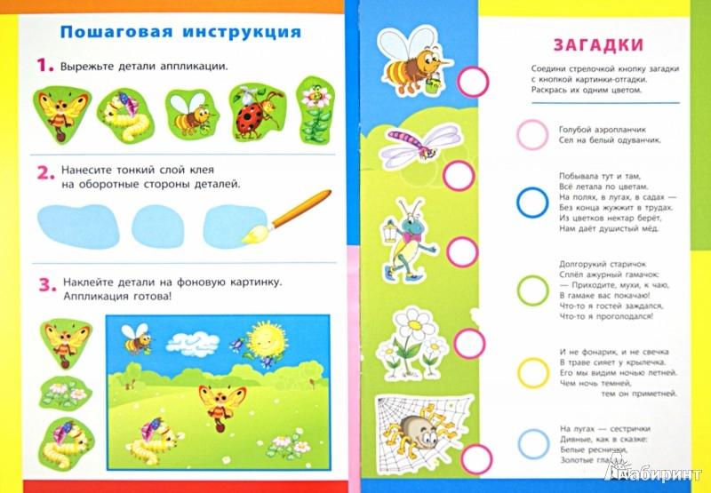 Иллюстрация 1 из 10 для В гостях у бабочки. Книжка-вырезалка с загадками | Лабиринт - игрушки. Источник: Лабиринт