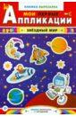 Звездный мир: книжка-вырезалка с загадками.