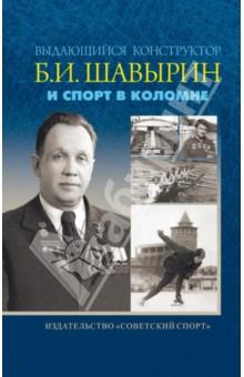 Выдающийся конструктор Б. И. Шавырин и спорт в Коломне