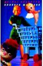 Коупленд Дуглас Планета шампуня: Роман