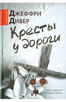 Кресты у дороги