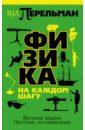 Перельман Яков Исидорович Физика на каждом шагу цена и фото