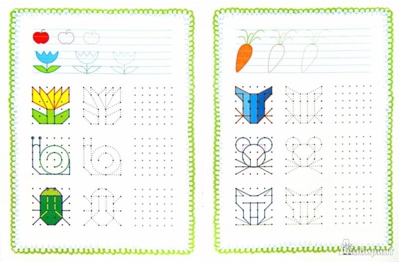 Иллюстрация 1 из 7 для Готовим руку к письму. Рисуем по точкам - Узорова, Нефедова   Лабиринт - книги. Источник: Лабиринт