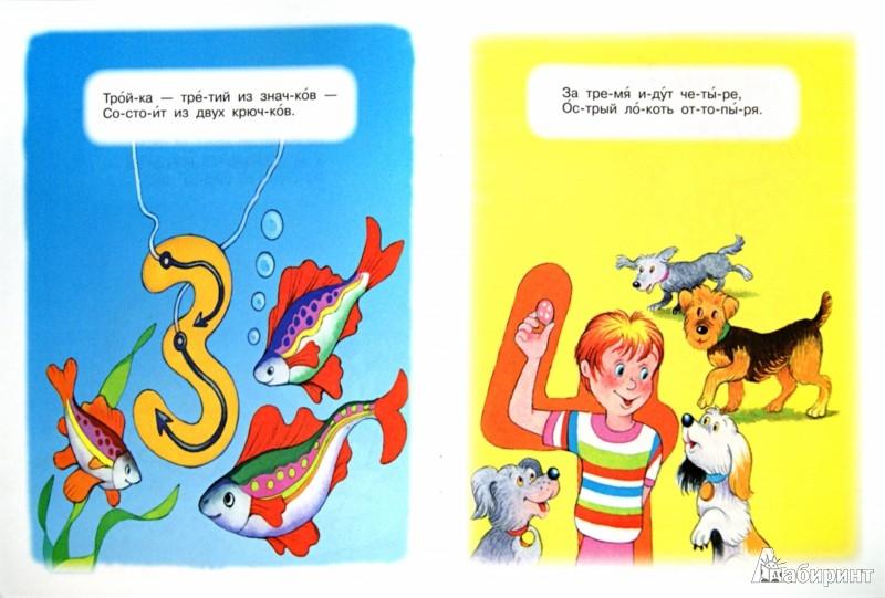 Иллюстрация 1 из 17 для Весёлый счет - Самуил Маршак | Лабиринт - книги. Источник: Лабиринт