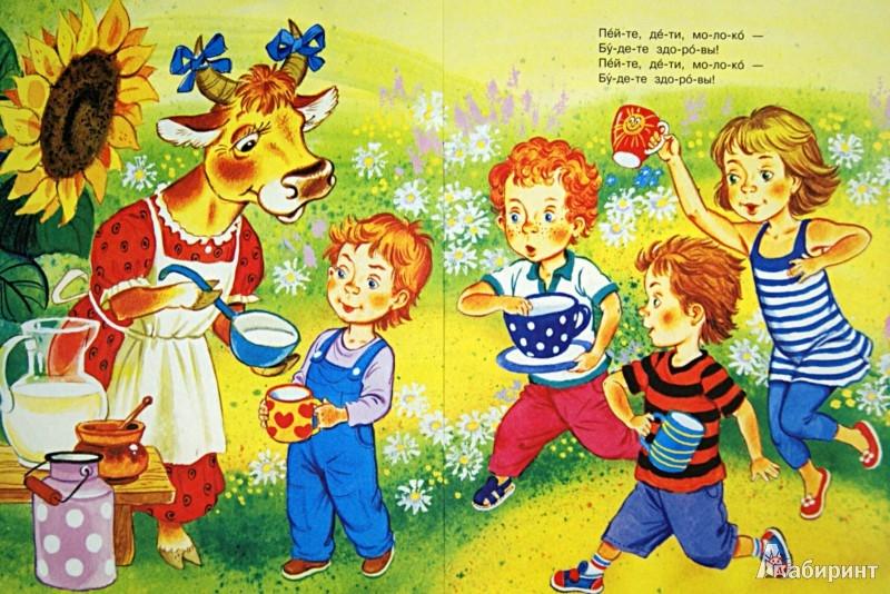 Иллюстрация 1 из 22 для Пейте, дети, молоко... - Юрий Черных | Лабиринт - книги. Источник: Лабиринт
