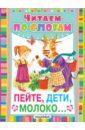 Черных Юрий Егорович Пейте, дети, молоко...