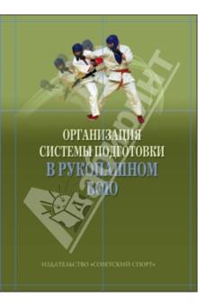 Организация системы подготовки в рукопашном бою. Учебно-методическое пособие