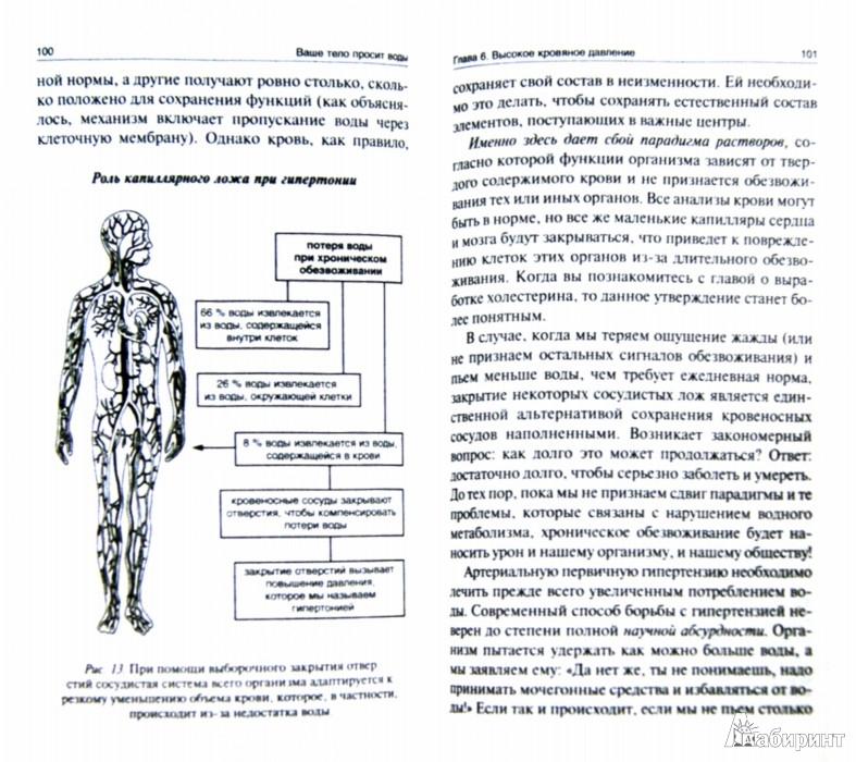 Иллюстрация 1 из 15 для Ваше тело просит воды - Фирейдон Батмангхелидж | Лабиринт - книги. Источник: Лабиринт