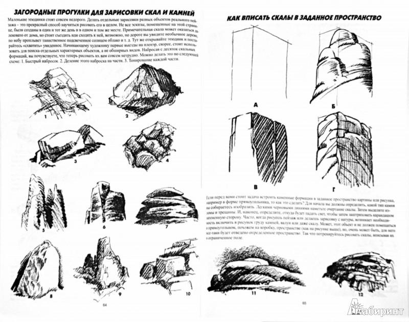 Иллюстрация 1 из 34 для Как рисовать пейзаж - Джек Хамм | Лабиринт - книги. Источник: Лабиринт
