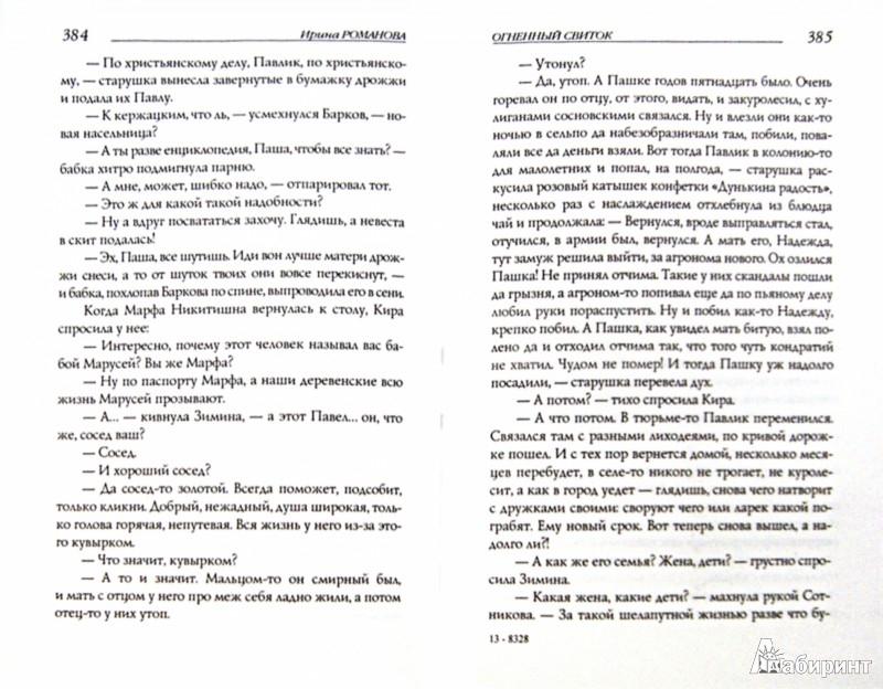 Иллюстрация 1 из 5 для Огненный свиток - Ирина Романова   Лабиринт - книги. Источник: Лабиринт