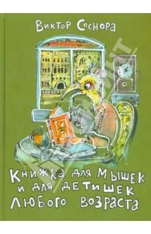 Книжка для мышек и для детишек любого возраста фото