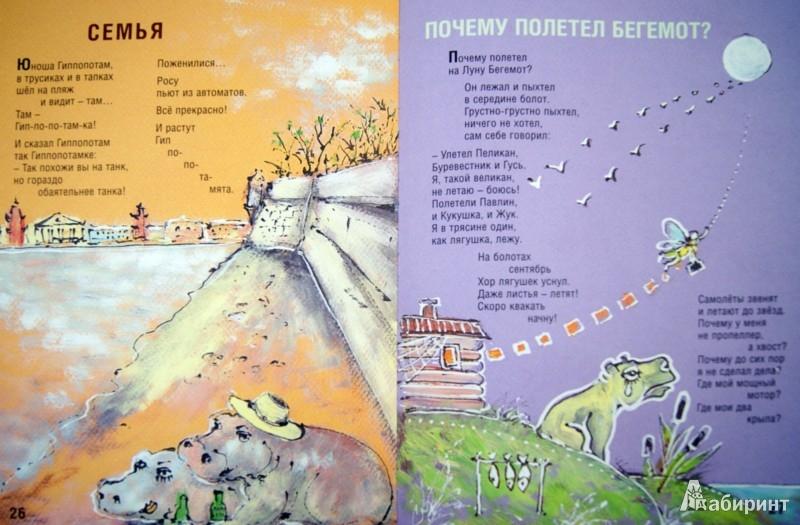 Иллюстрация 1 из 25 для Книжка для мышек и для детишек любого возраста - Виктор Соснора | Лабиринт - книги. Источник: Лабиринт