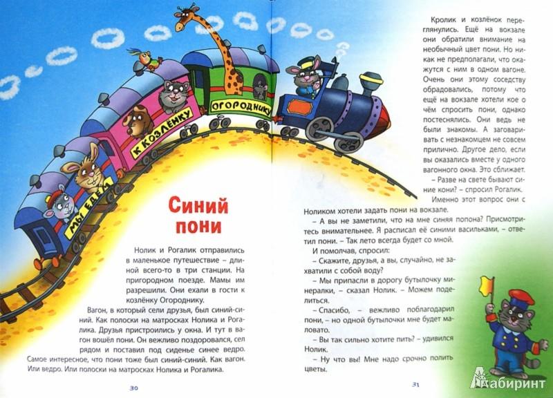 Иллюстрация 1 из 11 для Веселые качели - Виктор Лясковский | Лабиринт - книги. Источник: Лабиринт