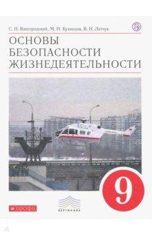 Читать учебник по обж 9 класс вангородский