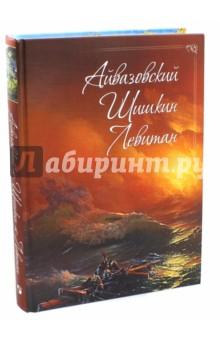Айвазовский, Шишкин, Левитан. Мастера русского пейзажа