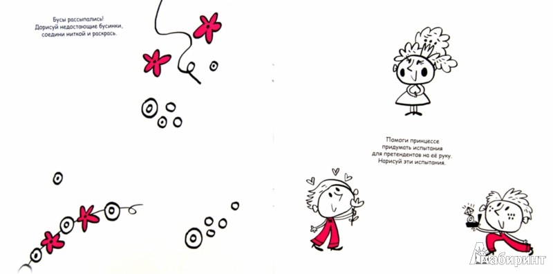 Иллюстрация 1 из 3 для Дорисовашки. Секреты - Дарья Колдина | Лабиринт - книги. Источник: Лабиринт