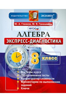 Алгебра. 8 класс. Экспресс-диагностика. ФГОС