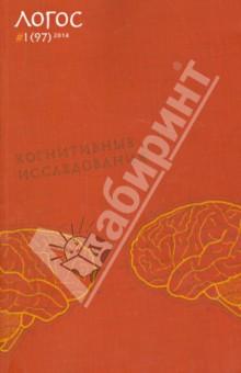 """Журнал """"Логос"""" ?1 (97). 2014. Когнитивные исследования"""