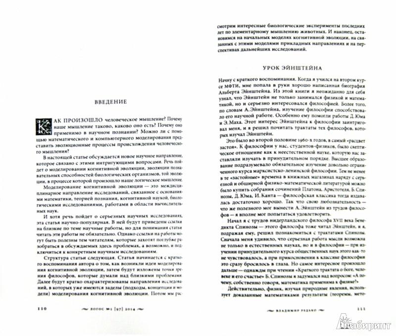 """Иллюстрация 1 из 2 для Журнал """"Логос"""" №1 (97). 2014. Когнитивные исследования   Лабиринт - книги. Источник: Лабиринт"""