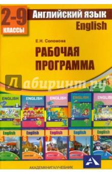 Английский язык. Примерная рабочая программа по учебному предмету. 2- 9 классы