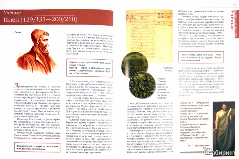 Иллюстрация 1 из 22 для Великие люди мира - Николай Надеждин | Лабиринт - книги. Источник: Лабиринт