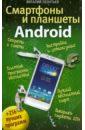 Смартфоны и планшеты ANDROID + 256 лучших программ, Леонтьев Виталий Петрович