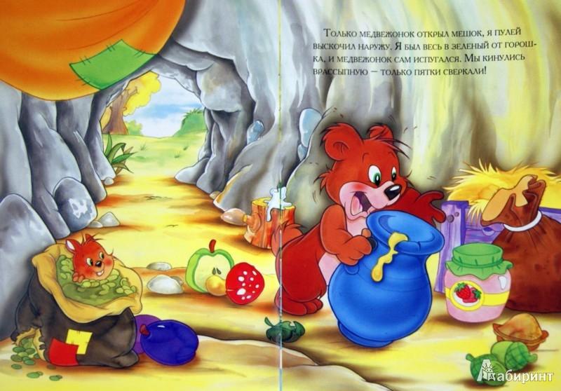 Иллюстрация 1 из 12 для Бельчонок, который очень любил сладкое | Лабиринт - книги. Источник: Лабиринт