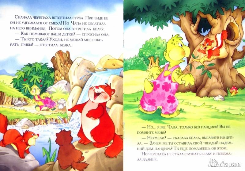 Иллюстрация 1 из 17 для Черепашка, которая мечтала летать | Лабиринт - книги. Источник: Лабиринт