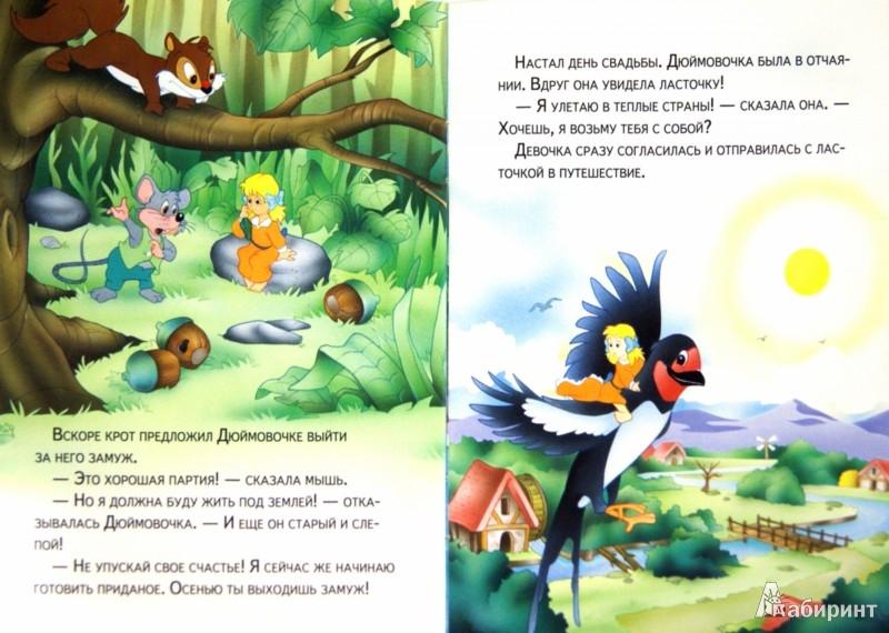 Иллюстрация 1 из 24 для Дюймовочка | Лабиринт - книги. Источник: Лабиринт