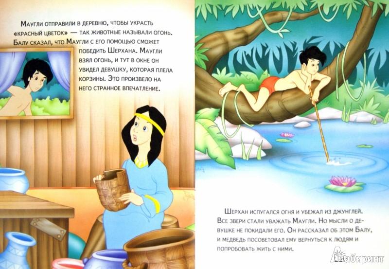 Иллюстрация 1 из 15 для Книга джунглей | Лабиринт - книги. Источник: Лабиринт