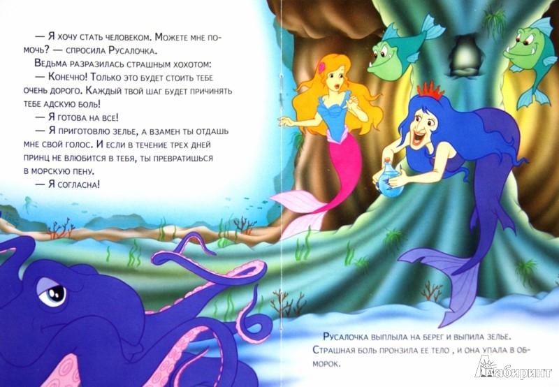 Иллюстрация 1 из 13 для Русалочка   Лабиринт - книги. Источник: Лабиринт