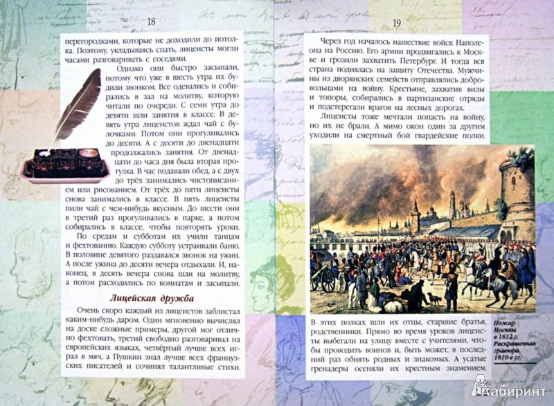 Иллюстрация 1 из 12 для Александр Пушкин - Валерий Воскобойников | Лабиринт - книги. Источник: Лабиринт
