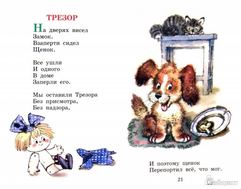 Иллюстрация 1 из 18 для Любимые стихи - Сергей Михалков | Лабиринт - книги. Источник: Лабиринт