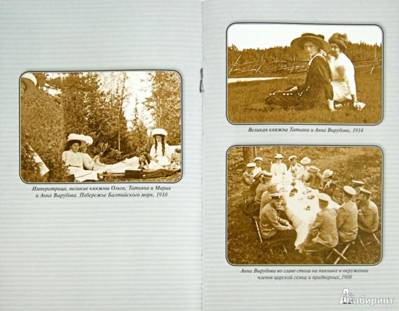 Иллюстрация 1 из 33 для Воспоминания - Анна Вырубова | Лабиринт - книги. Источник: Лабиринт