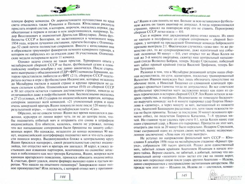 Иллюстрация 1 из 6 для Лев Яшин. Легендарный вратарь - Александр Соскин | Лабиринт - книги. Источник: Лабиринт