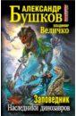 Обложка Заповедник. Наследники динозавров