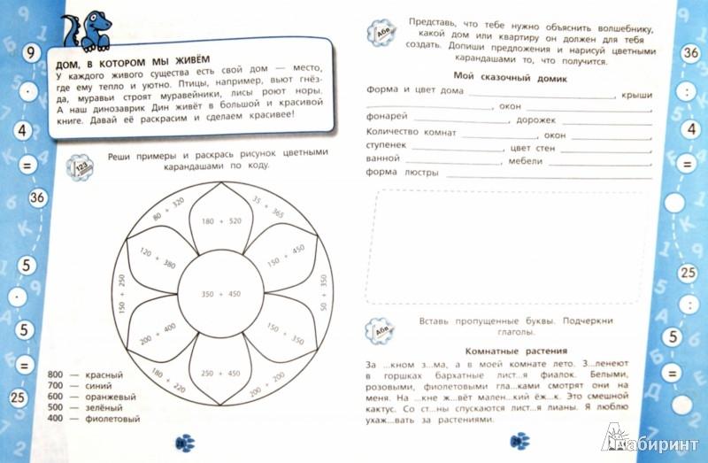 Иллюстрация 1 из 30 для Переходим в 4-й класс - Татьяна Квартник | Лабиринт - книги. Источник: Лабиринт