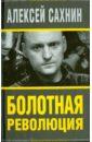 Обложка Болотная революция