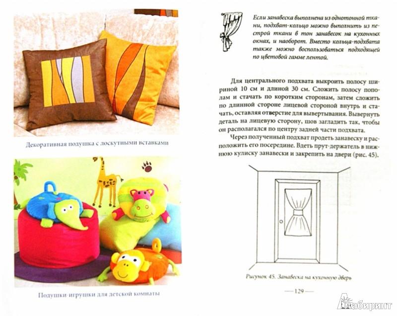 Иллюстрация 1 из 7 для Декорирование тканями - Ольга Николаева   Лабиринт - книги. Источник: Лабиринт